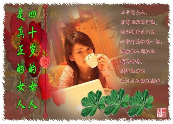 40岁的女人 - 云儿 - dong.xiu.yun的博客
