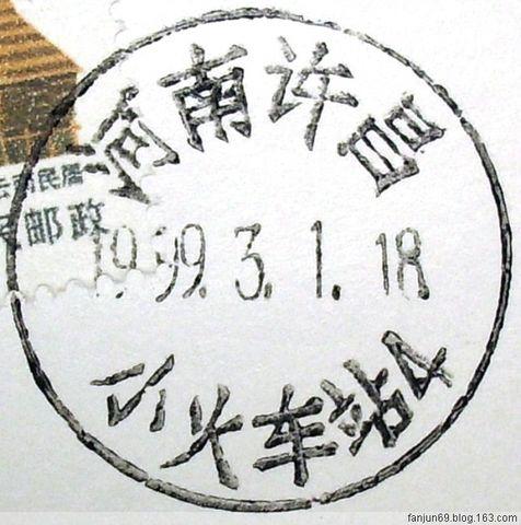 许昌的小火车站 - 古城钟声 - 戳来戳往^_^古城钟声的集邮博客