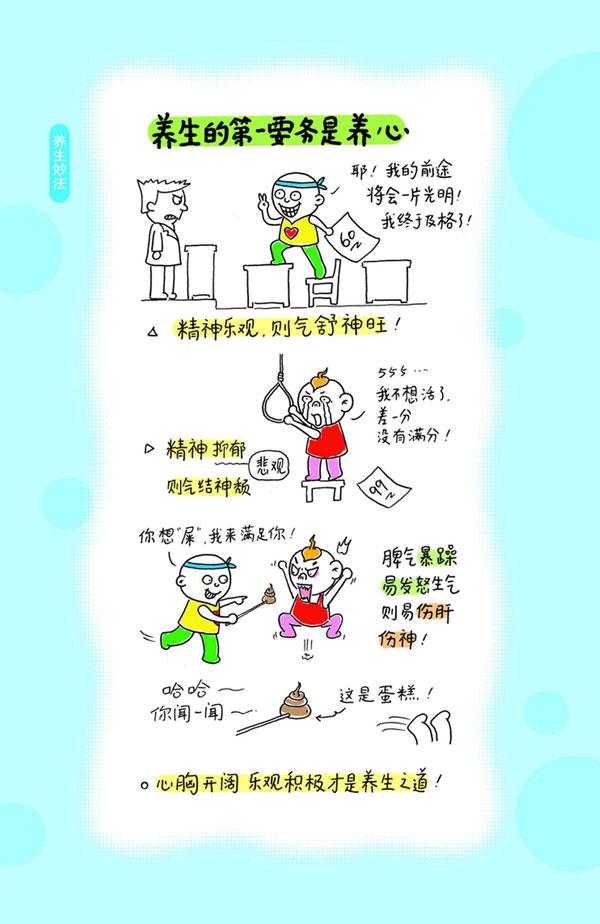 漫画健康养生手册(1) - 依恋 - 健康乐园
