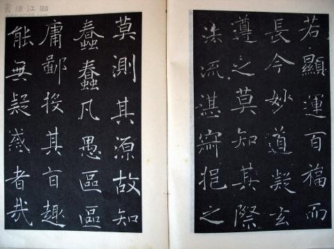 《圣教序》版本专题(1) - chengyi606 - chengyi606