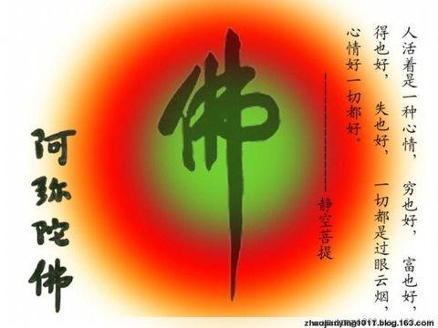 佛语智慧 - 紫竹 - 紫竹的博客