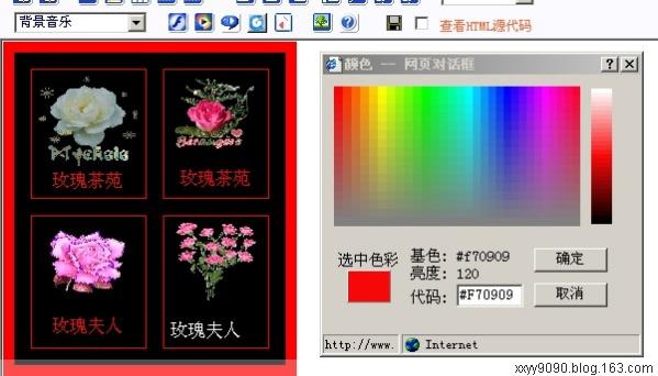 引用 网易博客首页带链接表格模块教程【原创】 - 白云飘瓢 - .