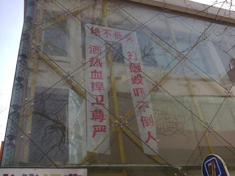北京豪华的危房(组图) - 徐铁人 - 徐铁人的博客