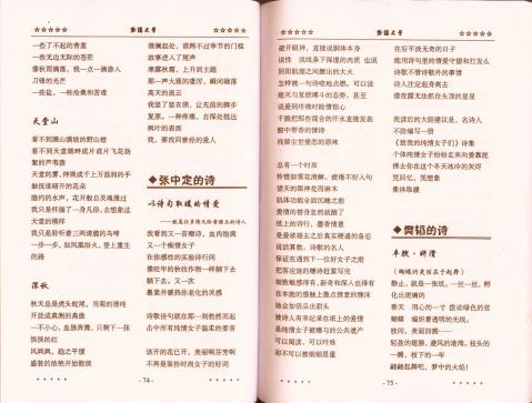 《以诗句取暖的情爱》发表于《黔西文学》 - 张中定 - 张中定的博客