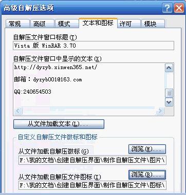 [原创]教你打造Vista 版 的WinRAR软件 - ok -         OK之家