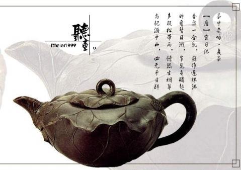 漂亮的紫砂壶 - 博海小舟 -    博   海  小  舟