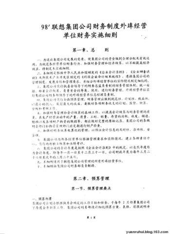 北京联想集团偷税案 - yuanruhui - yuanruhui