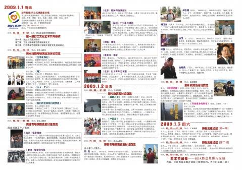 备战第一届打工文化艺术节 - daheng - 孙恒博客