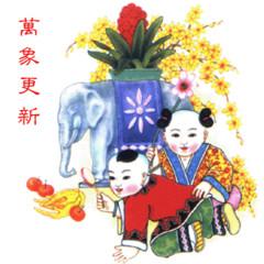 春节的来历 (转贴) - 桃源居士 - 桃源居