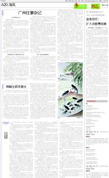南方日报:一周诗歌之星 - 杨克 - 杨克博客