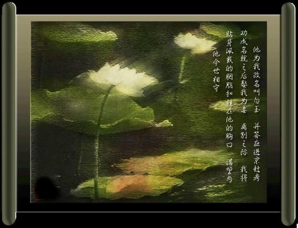 诗情画意:(625)莲之前世 - 流星客 - 流星客随笔