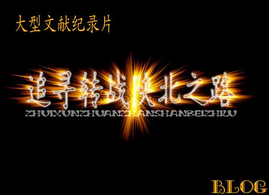 大型电视纪录片《追寻转战陕北之路》