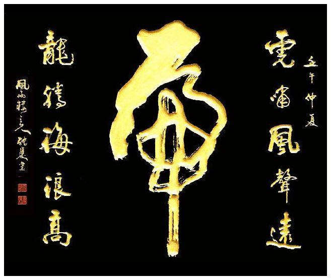 虎书法 - 华胜 - 我的博客