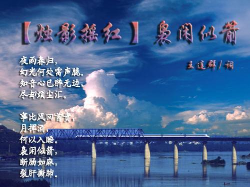 王连群/词【烛影摇红 】* 袅闲似箭 - 今生有你 - wlq19580 的博客