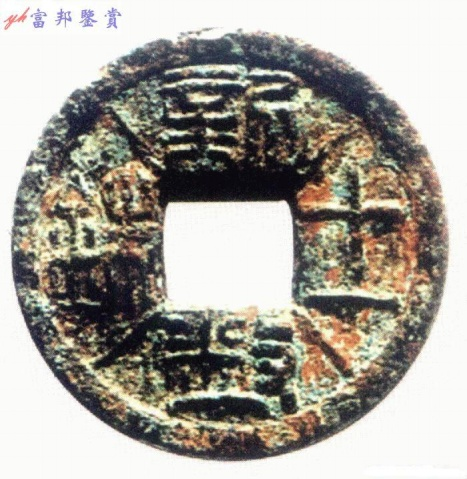 我裴元博秘书长的研究成果——新币十一铢 - 裴元博 - peiyuanbo542的博客
