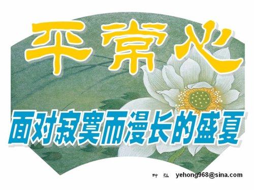平常心——面对寂寞而漫长的夏季 - 叶弘 - 叶弘 谈股市股民股票