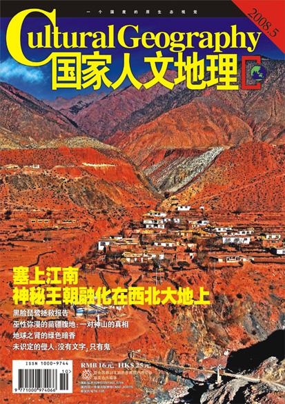 《国家人文地理》2008年5月号 - 国家人文地理 - 《国家人文地理》官方博客