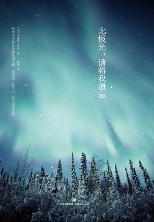 【读书志】剪。爱◎「北极光,请将我遗忘」 - kivo - 念情书◎優しい時間