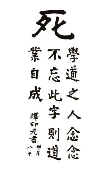 《一函遍复》   印光大师 著  - 释梵华 - 梵华法师