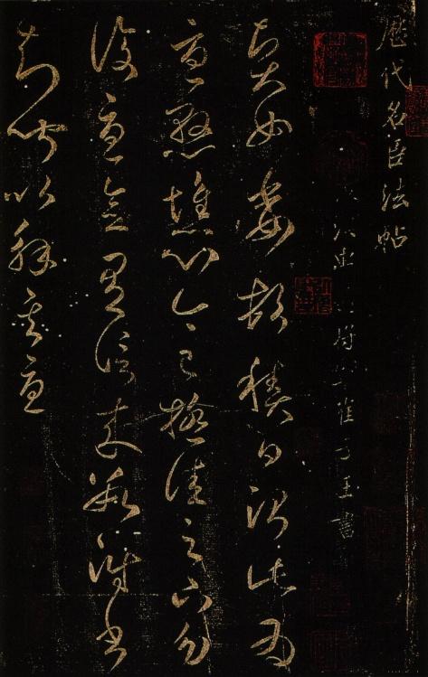 十三少碑帖介绍:东汉·崔瑗《贤女帖》 - 十三少 - 中國·太陽堂