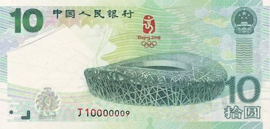 即将上市的500元人民币 - 春秋武霸 -  霸王空间