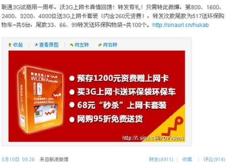 """今年5.17,我给中国联通3G送""""三颗星"""" - 毛启盈 - 毛启盈的博客"""