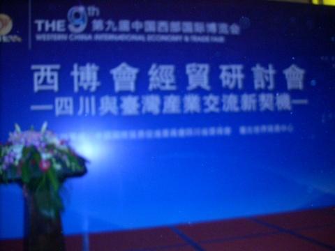 2008年中国西部国际博览会[两岸经贸论谈]会圆满召开 - 廖老师 - 成都市建筑装饰协会-86273832