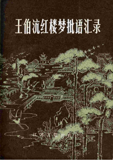 上海博物馆80万美金买回垃圾(上篇) - 陈林 - 谁解红楼?标准答案:陈林