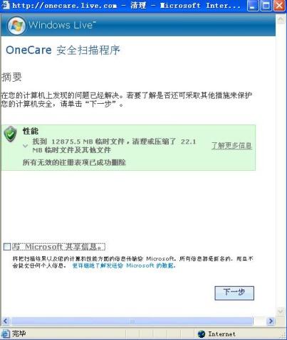 微软官方清理中心网站 - petcon - petcon的博客