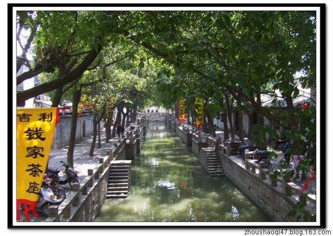 水乡古镇之四—同里 - zhoushaoqi47 - 我的博客