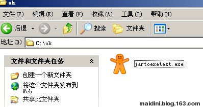 如何将class打包exe文件 - 蒋委员长 - Loft Program