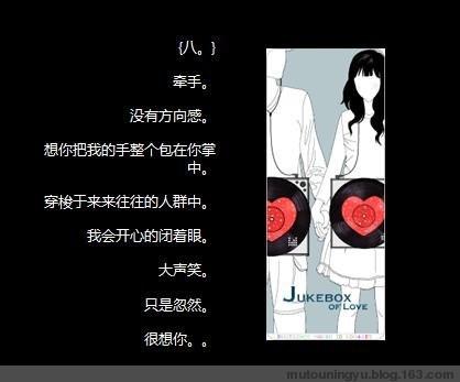 只是忽然很想你 - yu.hetongyi - 幸福 的 彼岸