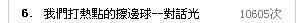 還是問了許慧欣關于分手的問題 - 白小濤 - 163ENT CHAT 網易娛樂聊天