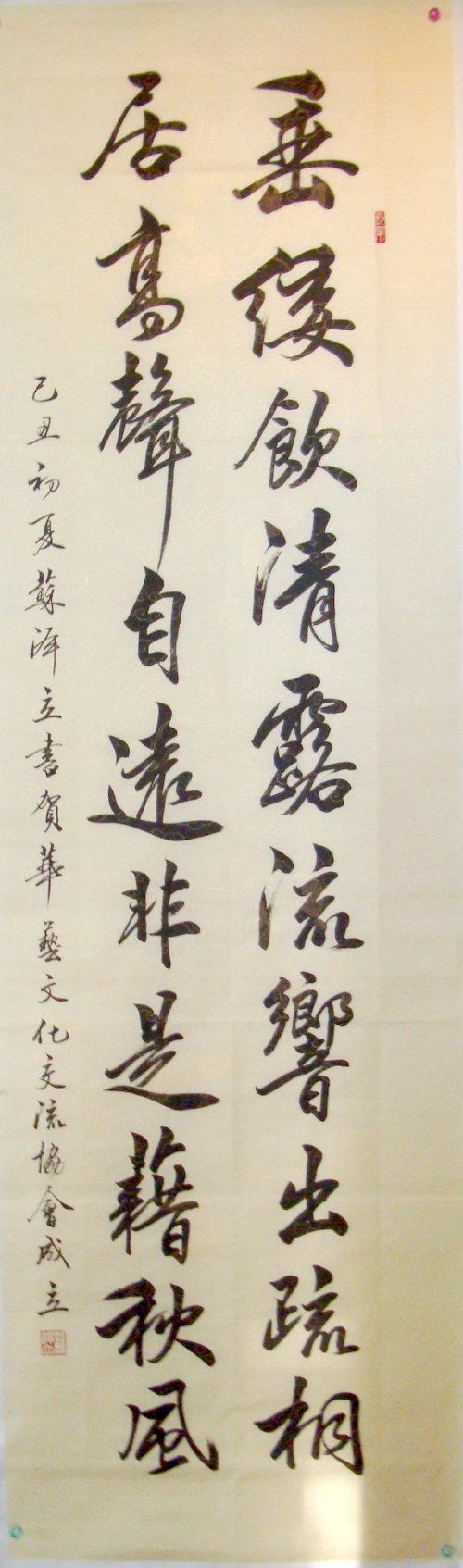 北京华艺书画对外发展促进会正式成立 - 苏泽立 - 苏泽立的博客