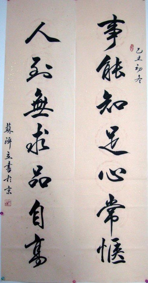 印在新年台历上的三幅书作 - 苏泽立 - 苏泽立书法