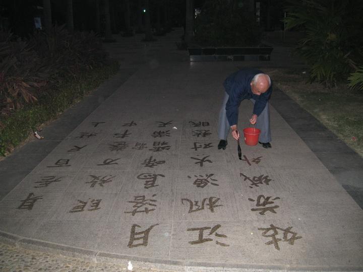 公园一隅 - moon - 采菊东篱下 悠然见南山