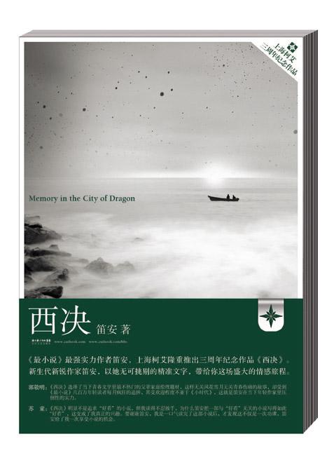 郭敬明小说全集新浪_最小说_郭敬明_校园青春小说