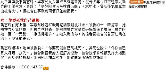 太陽報: 唔做地盤轉傳銷( LB DCHL 香薰油傳銷生意) 冇錢交水電煤 - 亮碧思 - 认识亮碧思