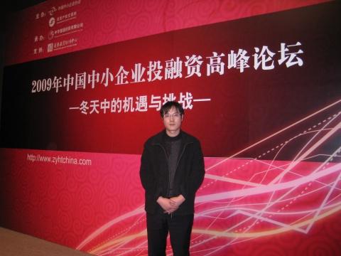 2009年中国中小企业投融资高峰论坛在京召开 - 韩律师 - 韩利律师工作室欢迎您的光临