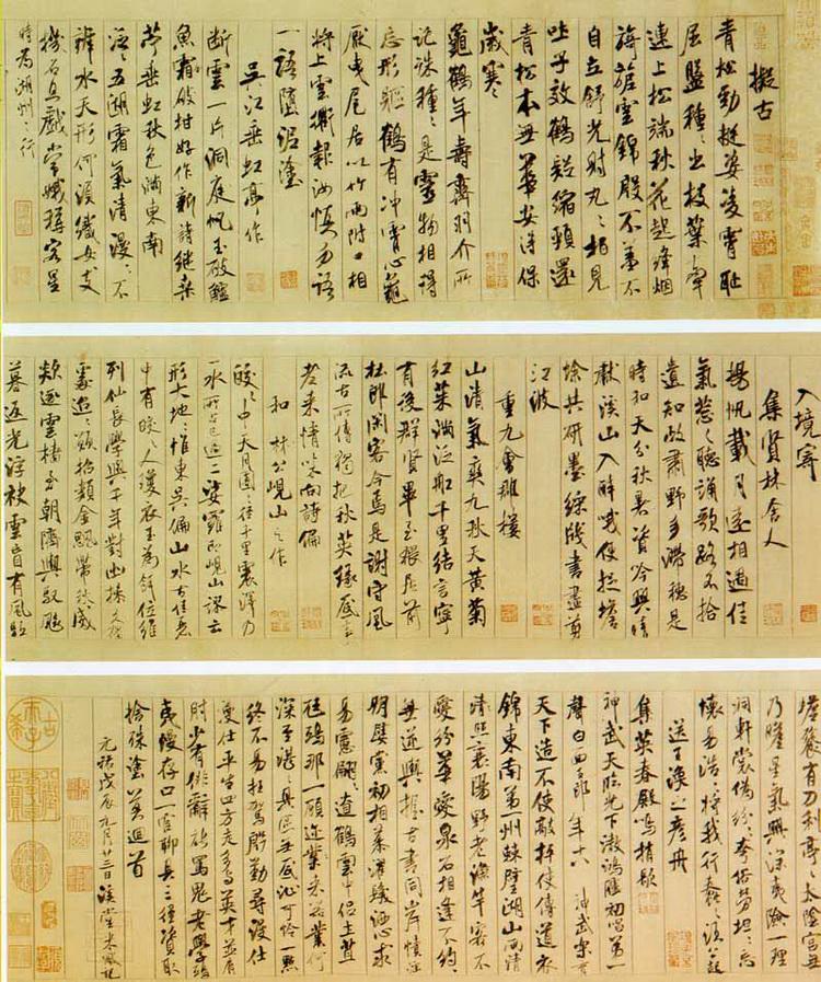 中国10大传世名帖 - chaoyangyishuwang - 文人骚客俱乐部