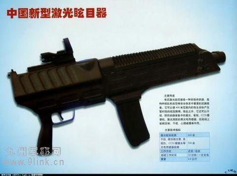 中国军队激光武器 - 胜者为王 - zhangshisan1的博客