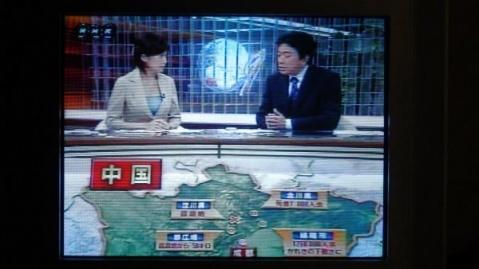 日本学术界谈四川大地震 - 非文 - 非文的博客