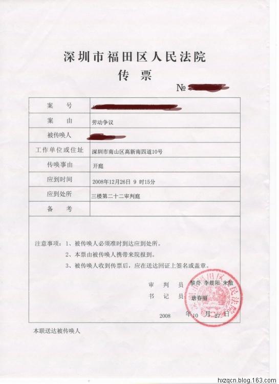 """""""竞业避止""""的一个案例:腾讯马化腾起诉离职员工 - 嚯嚯嚯 - 俺是华夏知青论坛曾经的版主"""