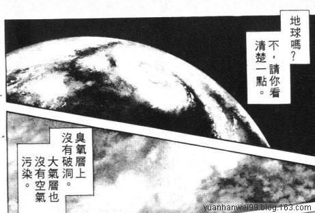 安達充《虹色辣椒》 - youlin - youlin的漫画阅读日志