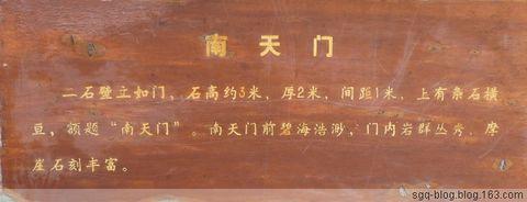 〖原创摄影〗普陀山南天门 - 妙心吉祥 - 妙心吉祥 网易博客