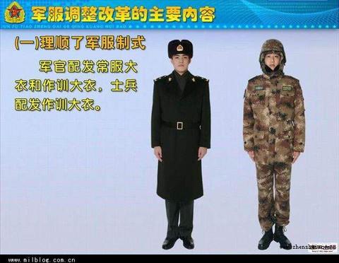 2007解放军新军服图片