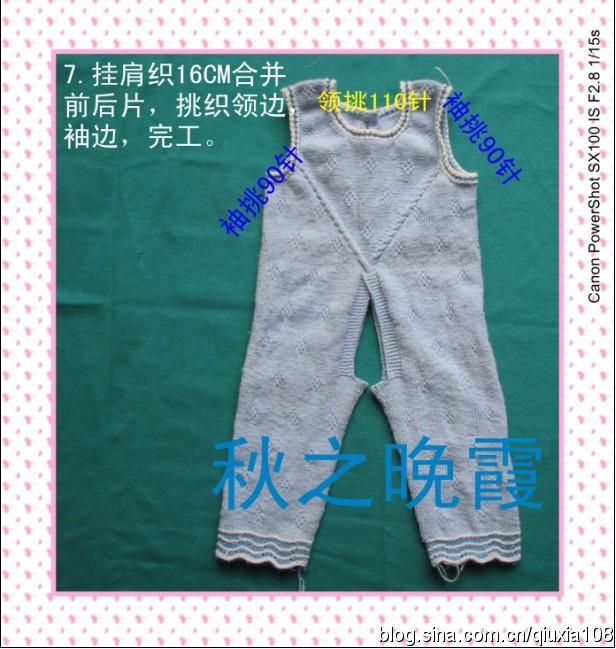 简单实用的背心连衣裤(从裤脚口往上织) - 小芊芊 - 小芊芊