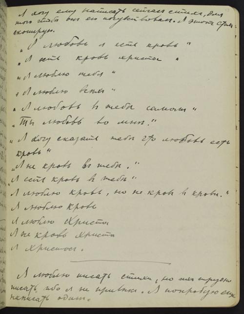 与S的笔迹对话录:芭蕾舞皇帝尼金斯基 - 巫昂 - 巫昂智慧所