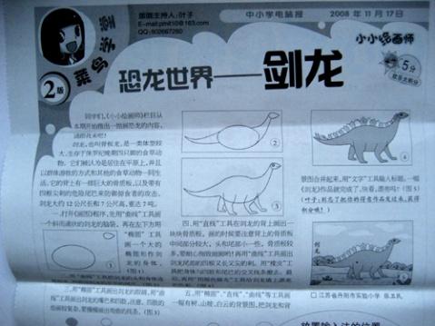 《恐龙世界——剑龙》发表在《中小学电脑报》 - 未眠 - 灰色空间