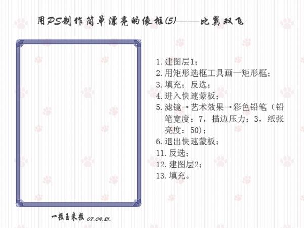 用PS制作简单漂亮的像框(5)~(8) - yiliyumili - 一粒玉米粒